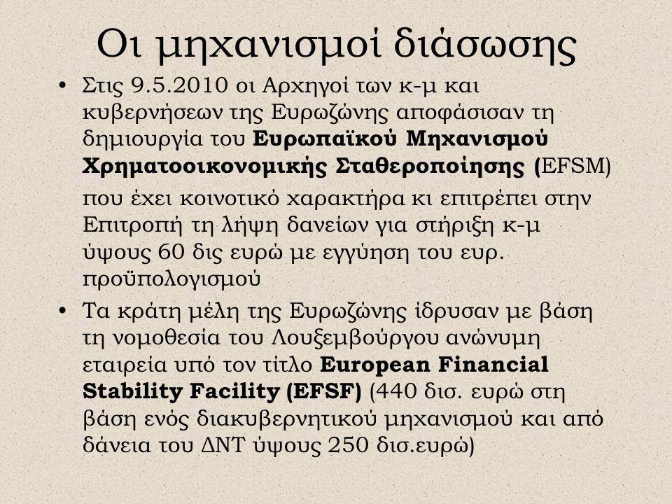 Οι μηχανισμοί διάσωσης •Στις 9.5.2010 οι Αρχηγοί των κ-μ και κυβερνήσεων της Ευρωζώνης αποφάσισαν τη δημιουργία του Ευρωπαϊκού Μηχανισμού Χρηματοοικον