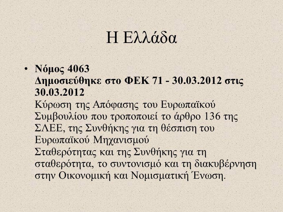 Η Ελλάδα •Νόμος 4063 Δημοσιεύθηκε στο ΦΕΚ 71 - 30.03.2012 στις 30.03.2012 Κύρωση της Απόφασης του Ευρωπαϊκού Συμβουλίου που τροποποιεί το άρθρο 136 τη