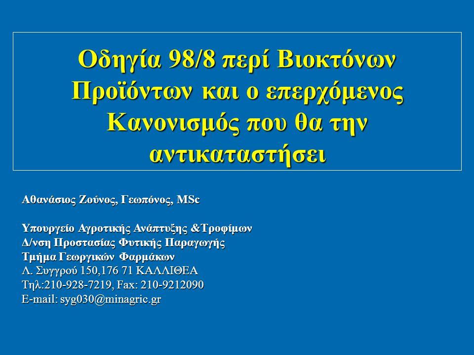 Οδηγία 98/8 περί Βιοκτόνων Προϊόντων και ο επερχόμενος Κανονισμός που θα την αντικαταστήσει Αθανάσιος Ζούνος, Γεωπόνος, MSc Υπουργείο Αγροτικής Ανάπτυ