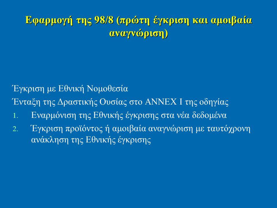 Εφαρμογή της 98/8 (πρώτη έγκριση και αμοιβαία αναγνώριση) Έγκριση με Εθνική Νομοθεσία Ένταξη της Δραστικής Ουσίας στο ANNEX I της οδηγίας 1. 1. Εναρμό