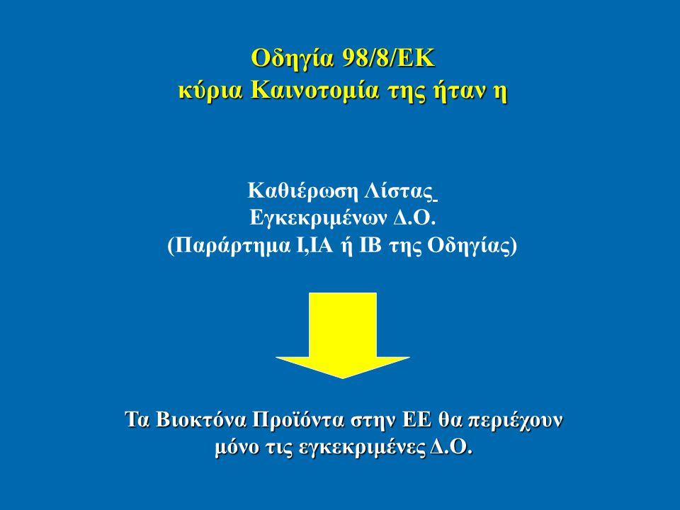 Καθιέρωση Λίστας Εγκεκριμένων Δ.Ο. (Παράρτημα Ι,ΙΑ ή ΙΒ της Οδηγίας) Οδηγία 98/8/ΕΚ κύρια Καινοτομία της ήταν η Τα Βιοκτόνα Προϊόντα στην ΕΕ θα περιέχ
