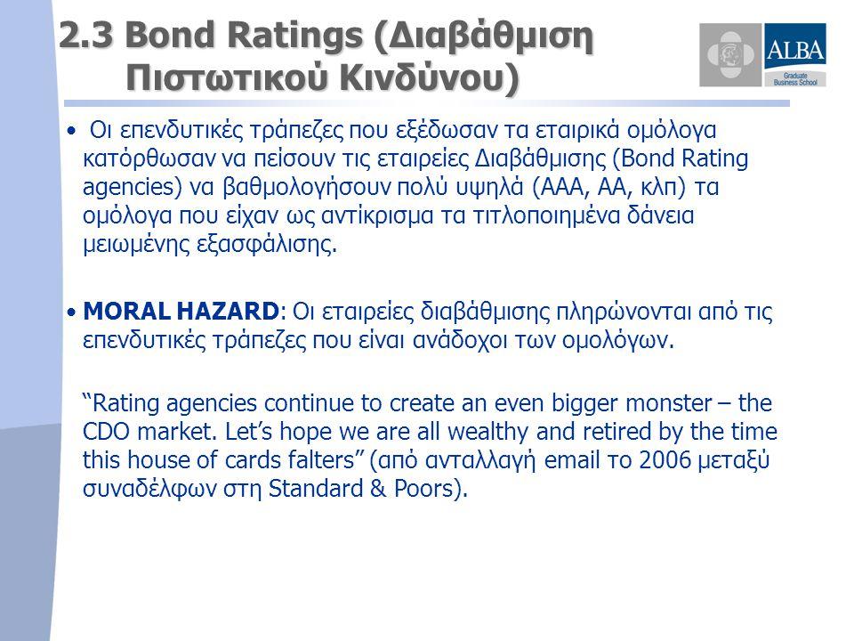 2.3 Bond Ratings (Διαβάθμιση Πιστωτικού Κινδύνου) • • Οι επενδυτικές τράπεζες που εξέδωσαν τα εταιρικά ομόλογα κατόρθωσαν να πείσουν τις εταιρείες Δια