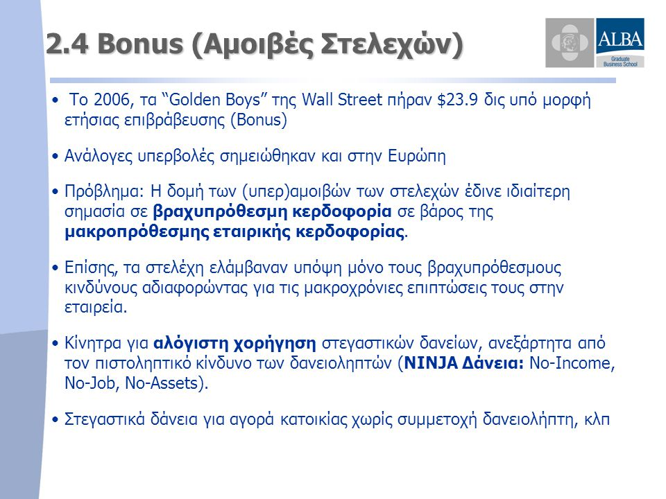 "2.4 Bonus (Αμοιβές Στελεχών) • • Το 2006, τα ""Golden Boys"" της Wall Street πήραν $23.9 δις υπό μορφή ετήσιας επιβράβευσης (Bonus) • •Ανάλογες υπερβολέ"