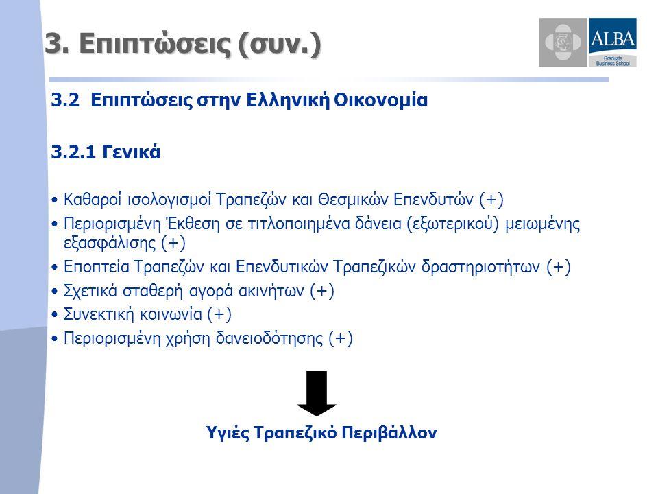 3. Επιπτώσεις (συν.) 3.2 Επιπτώσεις στην Ελληνική Οικονομία 3.2.1 Γενικά • •Καθαροί ισολογισμοί Τραπεζών και Θεσμικών Επενδυτών (+) • •Περιορισμένη Έκ