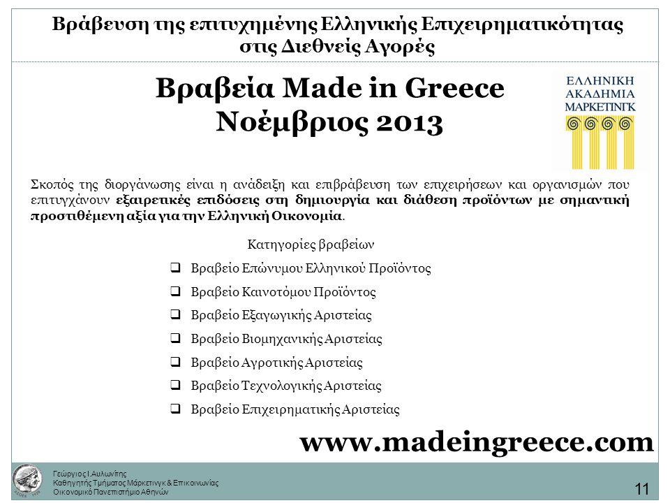Γεώργιος Ι.Αυλωνίτης Καθηγητής Τμήματος Μάρκετινγκ & Επικοινωνίας Οικονομικό Πανεπιστήμιο Αθηνών 11 Βράβευση της επιτυχημένης Ελληνικής Επιχειρηματικότητας στις Διεθνείς Αγορές Σκοπός της διοργάνωσης είναι η ανάδειξη και επιβράβευση των επιχειρήσεων και οργανισμών που επιτυγχάνουν εξαιρετικές επιδόσεις στη δημιουργία και διάθεση προϊόντων με σημαντική προστιθέμενη αξία για την Ελληνική Οικονομία.