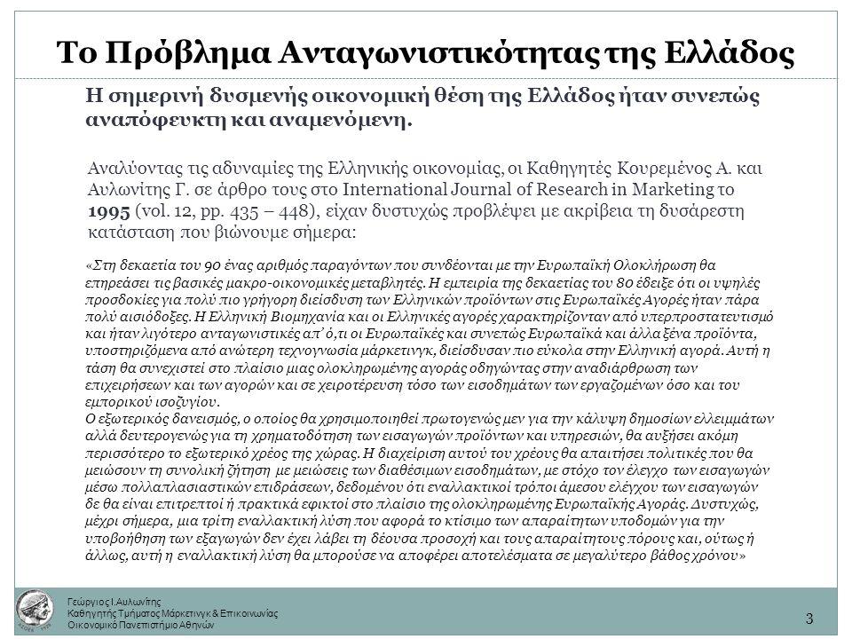 Γεώργιος Ι.Αυλωνίτης Καθηγητής Τμήματος Μάρκετινγκ & Επικοινωνίας Οικονομικό Πανεπιστήμιο Αθηνών Η σημερινή δυσμενής οικονομική θέση της Ελλάδος ήταν συνεπώς αναπόφευκτη και αναμενόμενη.