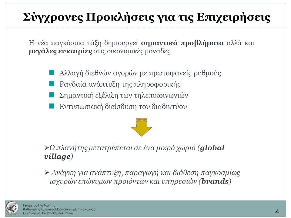Γεώργιος Ι.Αυλωνίτης Καθηγητής Τμήματος Μάρκετινγκ & Επικοινωνίας Οικονομικό Πανεπιστήμιο Αθηνών Αλλαγή διεθνών αγορών με πρωτοφανείς ρυθμούς Ραγδαία
