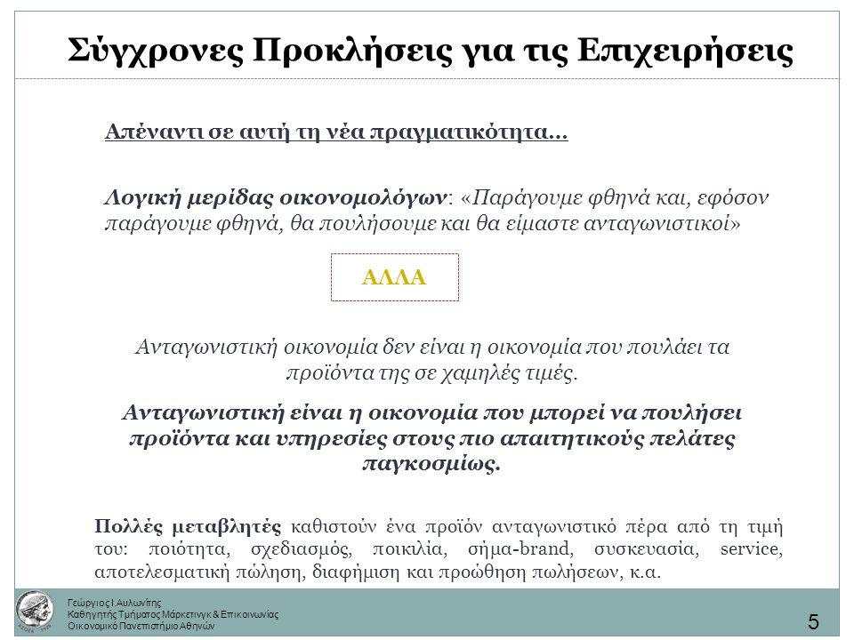 Γεώργιος Ι.Αυλωνίτης Καθηγητής Τμήματος Μάρκετινγκ & Επικοινωνίας Οικονομικό Πανεπιστήμιο Αθηνών Απέναντι σε αυτή τη νέα πραγματικότητα… Λογική μερίδα
