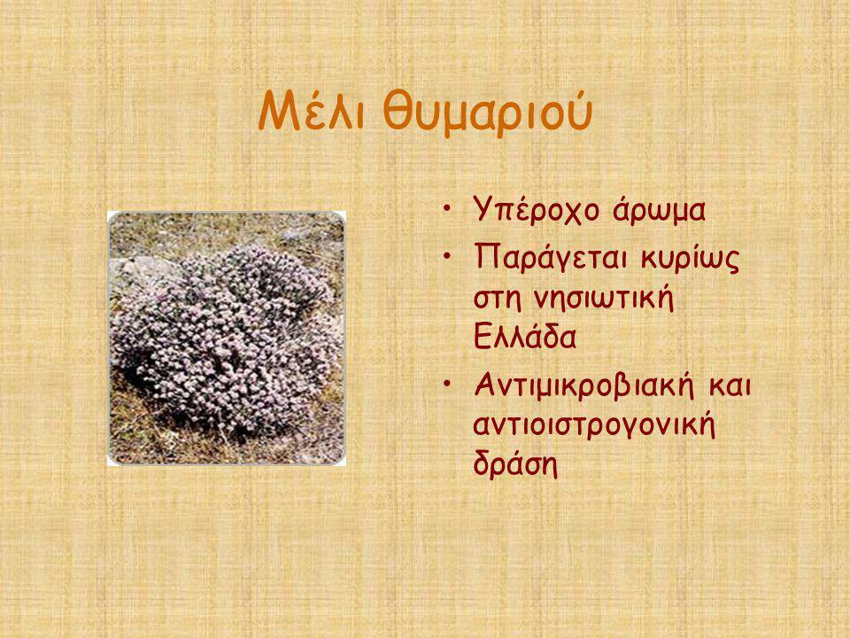 Μέλι θυμαριού •Υπέροχο άρωμα •Παράγεται κυρίως στη νησιωτική Ελλάδα •Αντιμικροβιακή και αντιοιστρογονική δράση