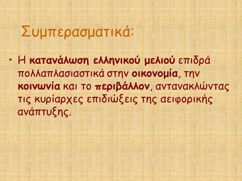 Συμπερασματικά: •Η κατανάλωση ελληνικού μελιού επιδρά πολλαπλασιαστικά στην οικονομία, την κοινωνία και το περιβάλλον, αντανακλώντας τις κυρίαρχες επι