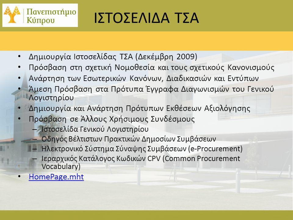 ΙΣΤΟΣΕΛΙΔΑ ΤΣΑ • Δημιουργία Ιστοσελίδας ΤΣΑ (Δεκέμβρη 2009) • Πρόσβαση στη σχετική Νομοθεσία και τους σχετικούς Κανονισμούς • Ανάρτηση των Εσωτερικών Κανόνων, Διαδικασιών και Εντύπων • Άμεση Πρόσβαση στα Πρότυπα Έγγραφα Διαγωνισμών του Γενικού Λογιστηρίου • Δημιουργία και Ανάρτηση Πρότυπων Εκθέσεων Αξιολόγησης • Πρόσβαση σε Άλλους Χρήσιμους Συνδέσμους – Ιστοσελίδα Γενικού Λογιστηρίου – Οδηγός Βέλτιστων Πρακτικών Δημοσίων Συμβάσεων – Ηλεκτρονικό Σύστημα Σύναψης Συμβάσεων (e-Procurement) – Ιεραρχικός Κατάλογος Κωδικών CPV (Common Procurement Vocabulary) • HomePage.mht HomePage.mht