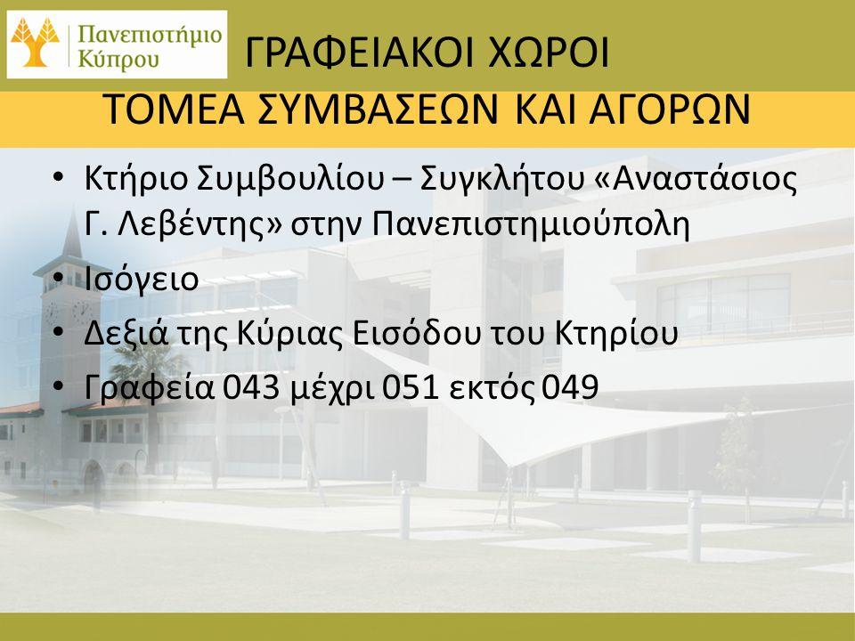 ΠΡΟΣΩΠΙΚΟ ΤΟΜΕΑ ΣΥΜΑΣΕΩΝ ΚΑΙ ΑΓΟΡΩΝ Προσωπικό σε Οργανικές Θέσεις • Άδωνης Μακρίδης - Ανώτερος Λειτουργός Επικοινωνία: 22894078, makrides.adonis@ucy.ac.cy makrides.adonis@ucy.ac.cy • Δώρος Θεοδώρου – Λειτουργός Πανεπιστημίου Επικοινωνία: 22894110, theodorou.g.theodoros@ucy.ac.cy theodorou.g.theodoros@ucy.ac.cy • Πραξούλλα Χριστοδούλου – Γενικός Γραφέας Επικοινωνία: 22894104, christodoulou.praxoula@ucy.ac.cy christodoulou.praxoula@ucy.ac.cy Συμβασιούχο Προσωπικό • Μάριος Ιωαννίδης - Λειτουργός Πανεπιστημίου Επικοινωνία: 22894079, ioannides.marios@ucy.ac.cy ioannides.marios@ucy.ac.cy • Γιάννης Ιωάννου- Λειτουργός Πανεπιστημίου Επικοινωνία: 22894360, ioannou.a.yiannis@ucy.ac.cy ioannou.a.yiannis@ucy.ac.cy • Κούλα Παπανεάρχου – Λογιστικός Λειτουργός Επικοινωνία: 22894102, papanearchou.koulla@ucy.ac.cy papanearchou.koulla@ucy.ac.cy • Έλενα Πίτρη Γεωργίου - Γενικός Γραφέας Επικοινωνία: 22894103, pitri-georgiou.e@ucy.ac.cy