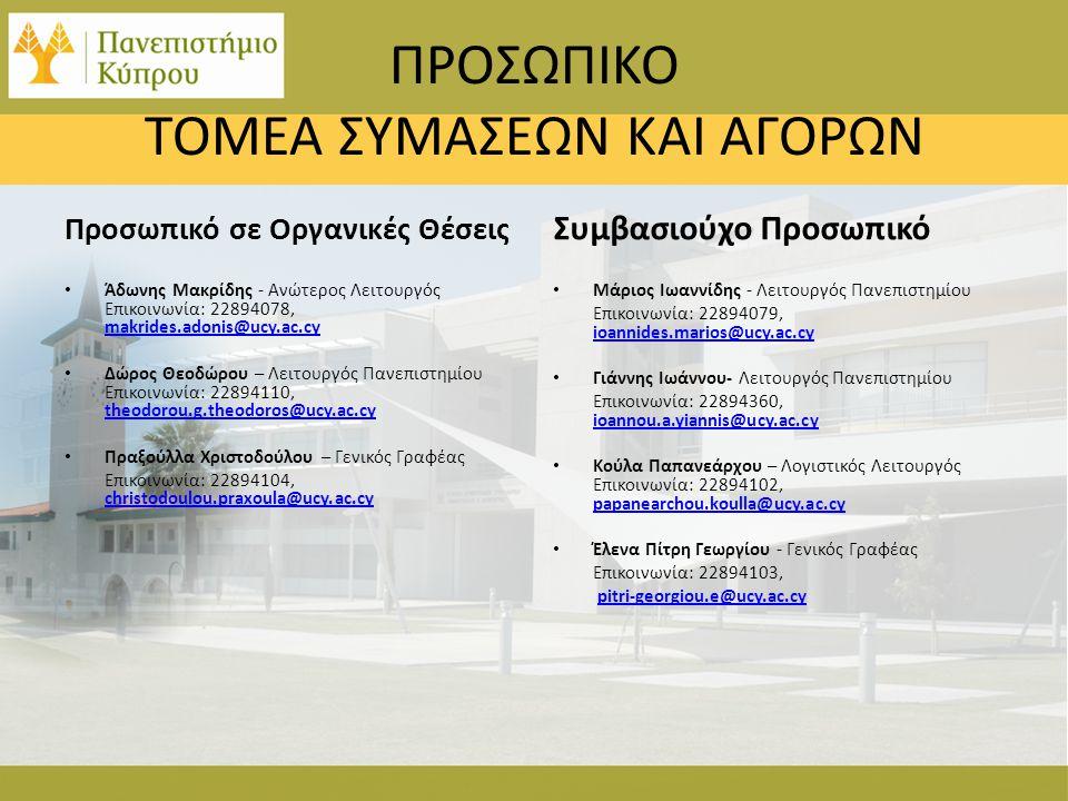 ΠΡΟΣΩΠΙΚΟ ΤΟΜΕΑ ΣΥΜΑΣΕΩΝ ΚΑΙ ΑΓΟΡΩΝ Προσωπικό σε Οργανικές Θέσεις • Άδωνης Μακρίδης - Ανώτερος Λειτουργός Επικοινωνία: 22894078, makrides.adonis@ucy.a