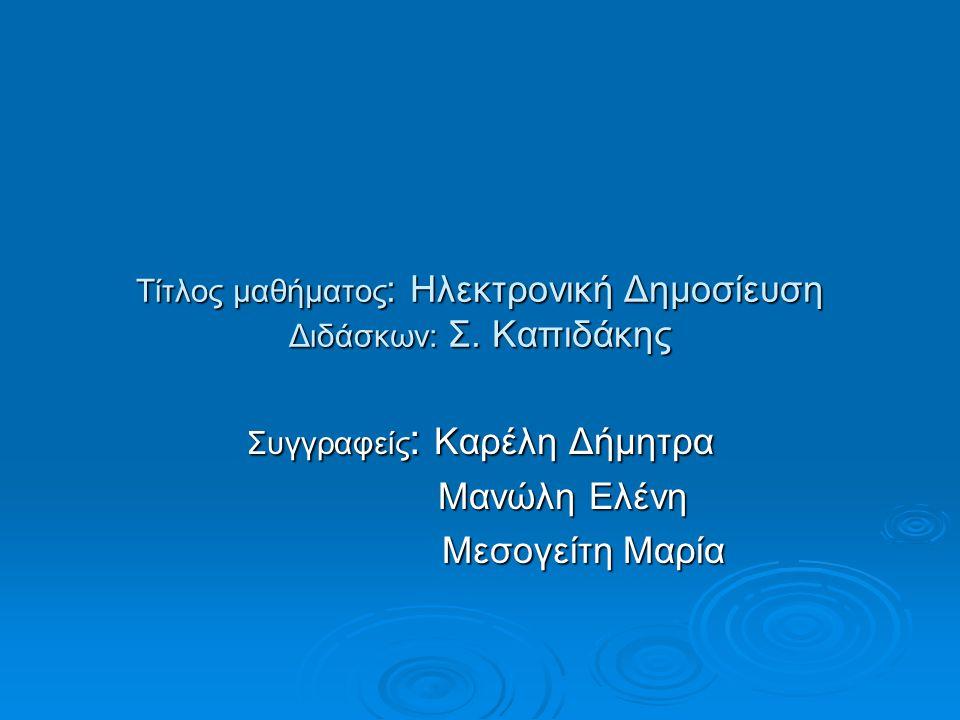 Ηλεκτρονικό Εμπόριο και Απασχόληση: Πλεονεκτήματα-Μειονεκτήματα, το περιβάλλον ανάπτυξης, οι δυνατότητες και οι προοπτικές.