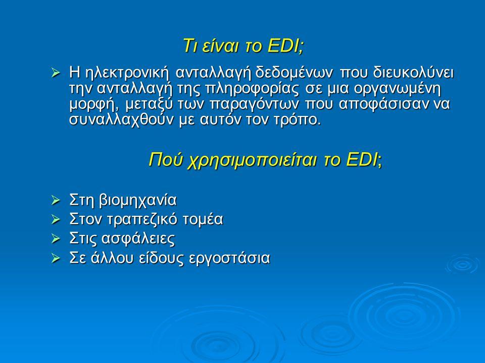 Τι είναι το EDI;  Η ηλεκτρονική ανταλλαγή δεδομένων που διευκολύνει την ανταλλαγή της πληροφορίας σε μια οργανωμένη μορφή, μεταξύ των παραγόντων που