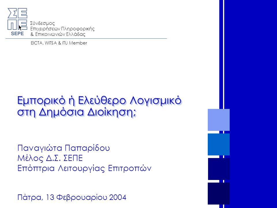 Σύνδεσμος Επιχειρήσεων Πληροφορικής & Επικοινωνιών Ελλάδας EICTA, WITSA & ITU Member Παναγιώτα Παπαρίδου Μέλος Δ.Σ.