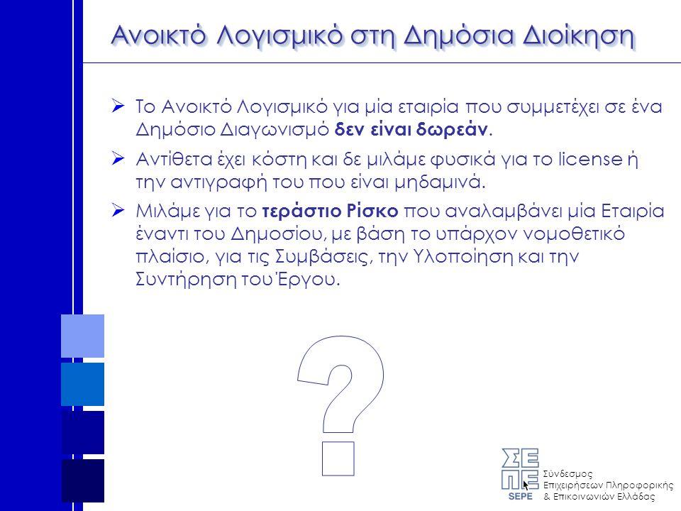 Σύνδεσμος Επιχειρήσεων Πληροφορικής & Επικοινωνιών Ελλάδας Ανοικτό Λογισμικό στη Δημόσια Διοίκηση  Το Ανοικτό Λογισμικό για μία εταιρία που συμμετέχει σε ένα Δημόσιο Διαγωνισμό δεν είναι δωρεάν.