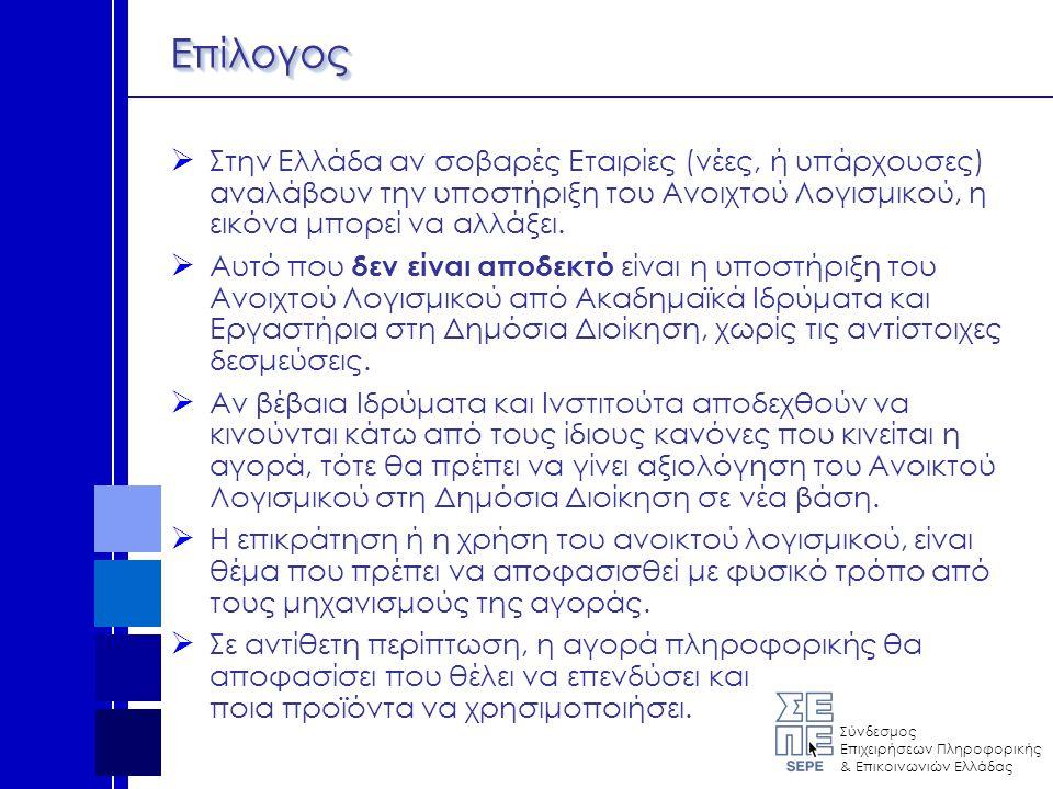 Σύνδεσμος Επιχειρήσεων Πληροφορικής & Επικοινωνιών Ελλάδας ΕπίλογοςΕπίλογος  Στην Ελλάδα αν σοβαρές Εταιρίες (νέες, ή υπάρχουσες) αναλάβουν την υποστήριξη του Ανοιχτού Λογισμικού, η εικόνα μπορεί να αλλάξει.