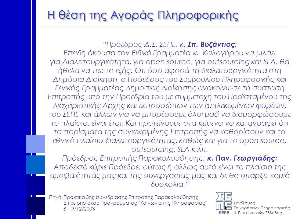 Σύνδεσμος Επιχειρήσεων Πληροφορικής & Επικοινωνιών Ελλάδας Η θέση της Αγοράς Πληροφορικής Πρόεδρος Δ.Σ.