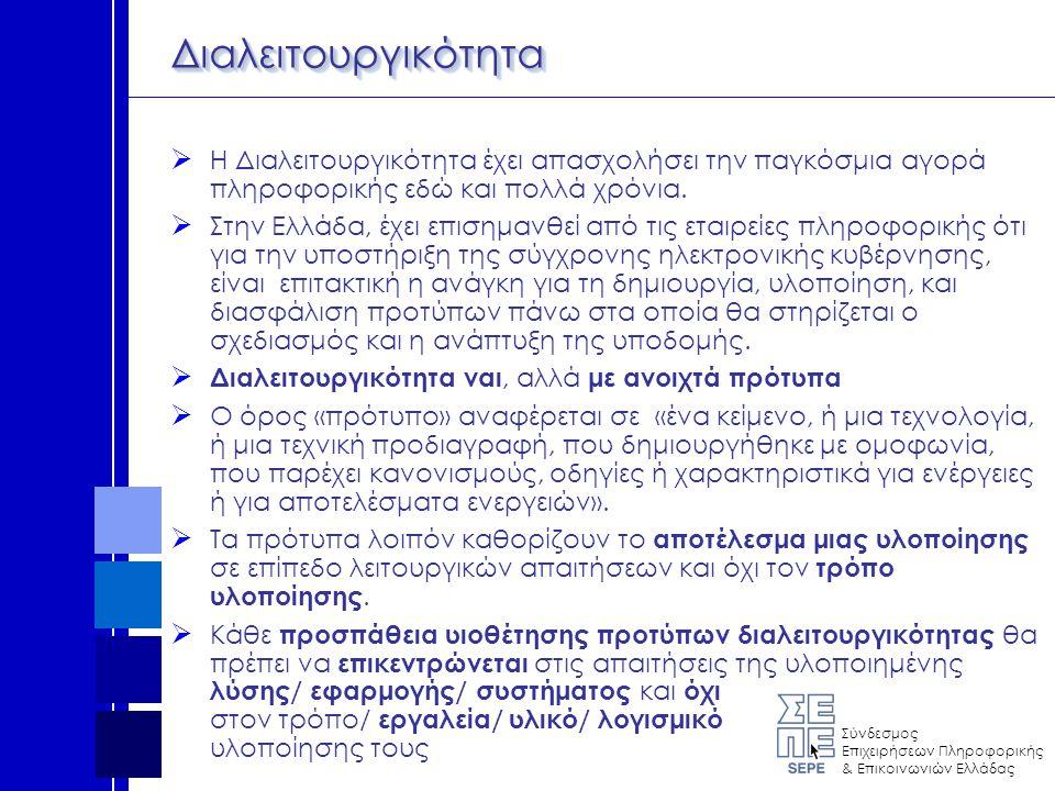 Σύνδεσμος Επιχειρήσεων Πληροφορικής & Επικοινωνιών Ελλάδας ΔιαλειτουργικότηταΔιαλειτουργικότητα  Η Διαλειτουργικότητα έχει απασχολήσει την παγκόσμια αγορά πληροφορικής εδώ και πολλά χρόνια.
