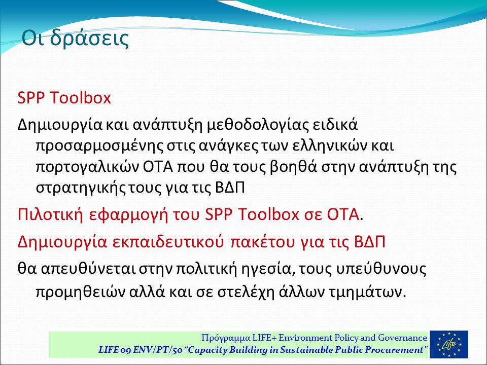 Οι δράσεις SPP Toolbox Δημιουργία και ανάπτυξη μεθοδολογίας ειδικά προσαρμοσμένης στις ανάγκες των ελληνικών και πορτογαλικών ΟΤΑ που θα τους βοηθά στην ανάπτυξη της στρατηγικής τους για τις ΒΔΠ Πιλοτική εφαρμογή του SPP Toolbox σε ΟΤΑ.