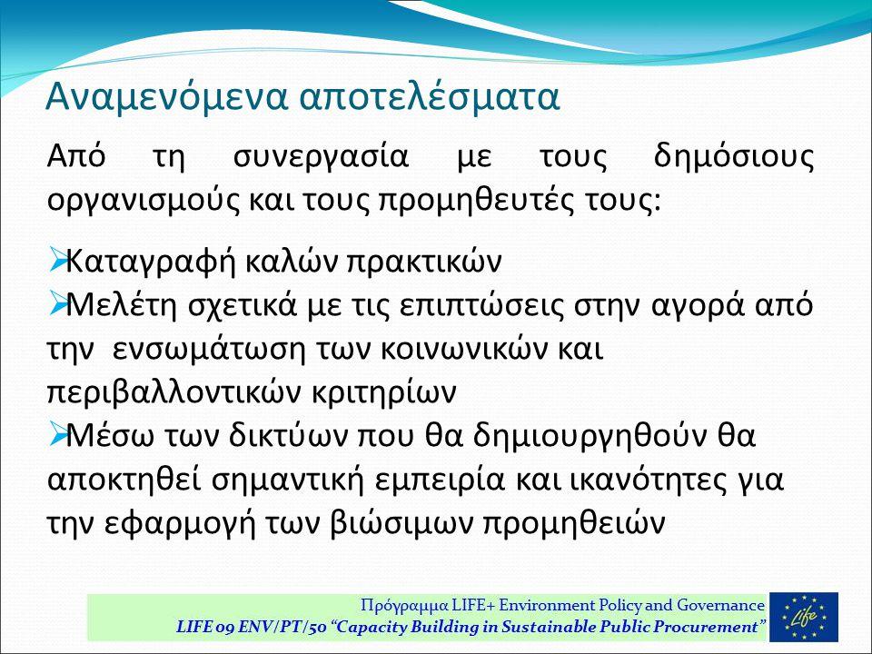 Αναμενόμενα αποτελέσματα Από τη συνεργασία με τους δημόσιους οργανισμούς και τους προμηθευτές τους:  Καταγραφή καλών πρακτικών  Μελέτη σχετικά με τις επιπτώσεις στην αγορά από την ενσωμάτωση των κοινωνικών και περιβαλλοντικών κριτηρίων  Μέσω των δικτύων που θα δημιουργηθούν θα αποκτηθεί σημαντική εμπειρία και ικανότητες για την εφαρμογή των βιώσιμων προμηθειών