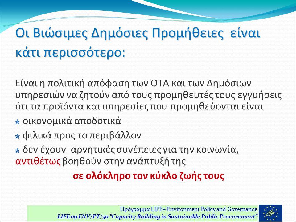 Οι Βιώσιμες Δημόσιες Προμήθειες είναι κάτι περισσότερο: Είναι η πολιτική απόφαση των ΟΤΑ και των Δημόσιων υπηρεσιών να ζητούν από τους προμηθευτές τους εγγυήσεις ότι τα προϊόντα και υπηρεσίες που προμηθεύονται είναι οικονομικά αποδοτικά φιλικά προς το περιβάλλον δεν έχουν αρνητικές συνέπειες για την κοινωνία, αντιθέτως βοηθούν στην ανάπτυξή της σε ολόκληρο τον κύκλο ζωής τους