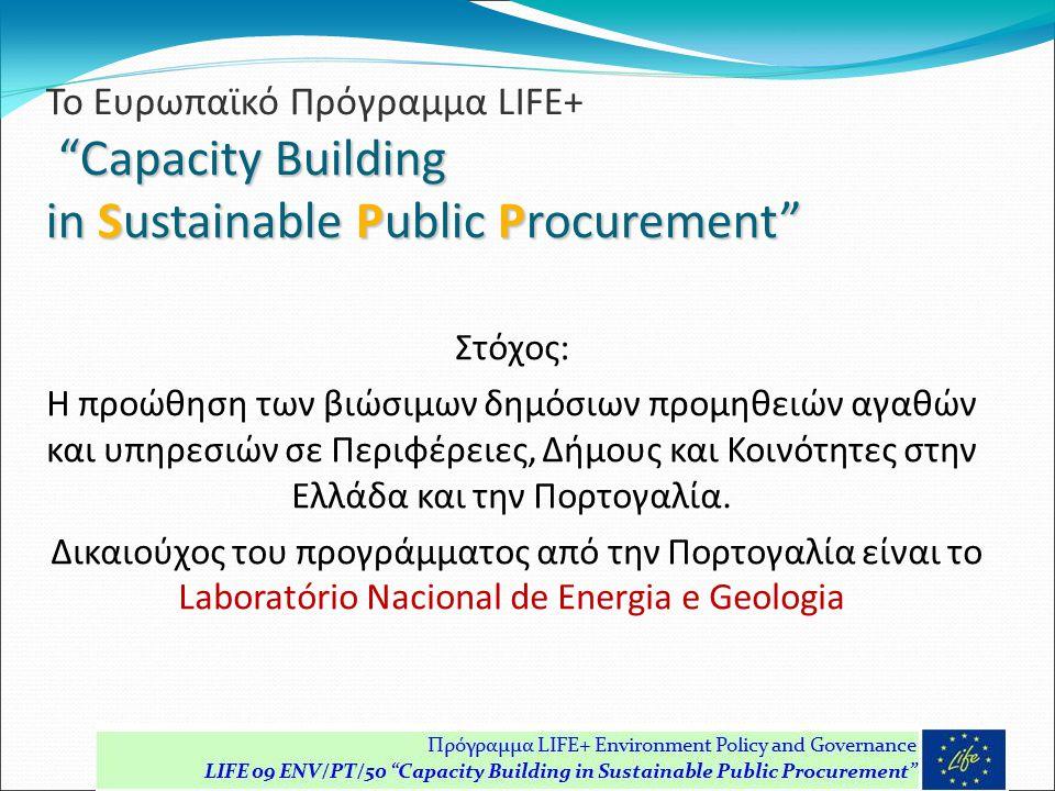 Στόχος: Η προώθηση των βιώσιμων δημόσιων προμηθειών αγαθών και υπηρεσιών σε Περιφέρειες, Δήμους και Κοινότητες στην Ελλάδα και την Πορτογαλία. Δικαιού