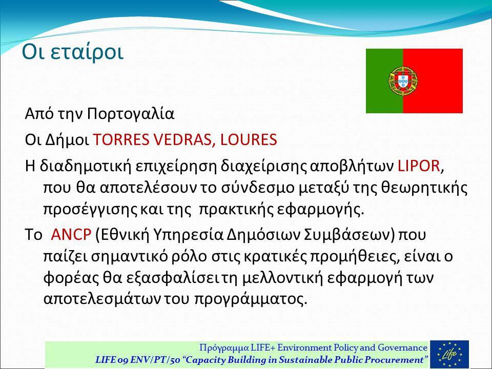 Οι εταίροι Από την Πορτογαλία Οι Δήμοι TORRES VEDRAS, LOURES Η διαδημοτική επιχείρηση διαχείρισης αποβλήτων LIPOR, που θα αποτελέσουν το σύνδεσμο μεταξύ της θεωρητικής προσέγγισης και της πρακτικής εφαρμογής.