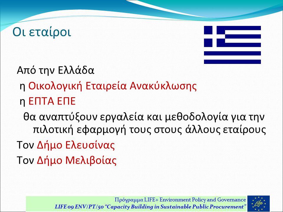 Οι εταίροι Από την Ελλάδα η Οικολογική Εταιρεία Ανακύκλωσης η ΕΠΤΑ ΕΠΕ θα αναπτύξουν εργαλεία και μεθοδολογία για την πιλοτική εφαρμογή τους στους άλλους εταίρους Τον Δήμο Ελευσίνας Τον Δήμο Μελιβοίας