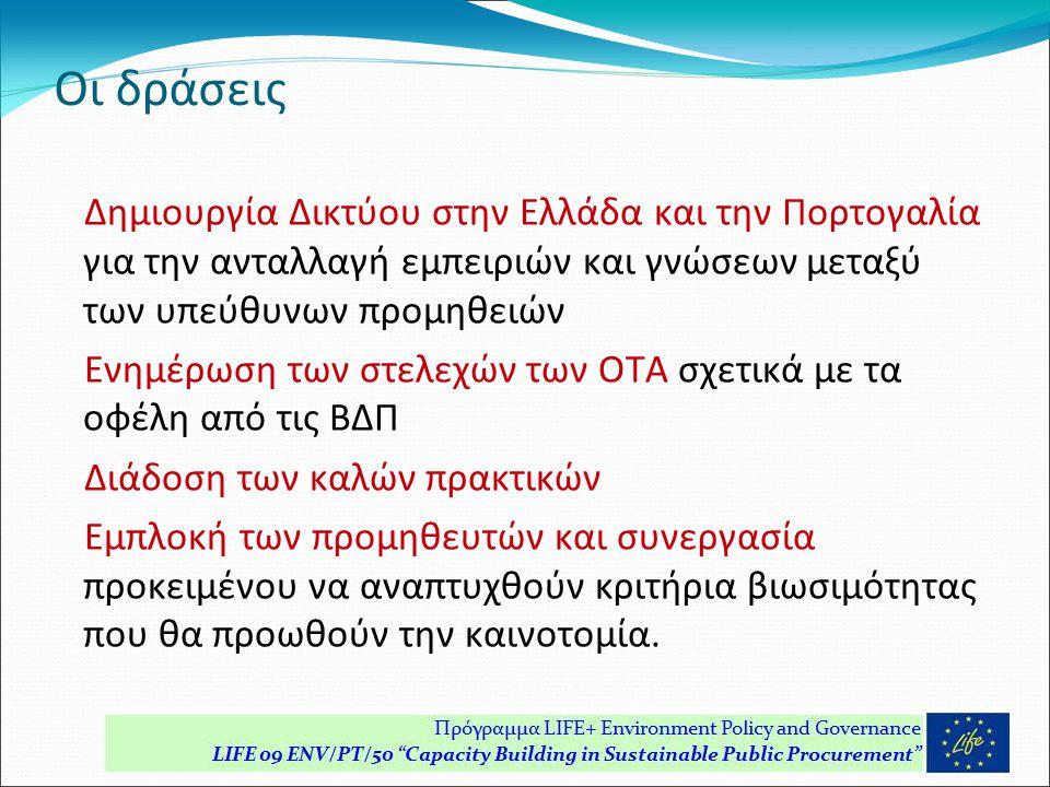 Οι δράσεις Δημιουργία Δικτύου στην Ελλάδα και την Πορτογαλία για την ανταλλαγή εμπειριών και γνώσεων μεταξύ των υπεύθυνων προμηθειών Ενημέρωση των στελεχών των ΟΤΑ σχετικά με τα οφέλη από τις ΒΔΠ Διάδοση των καλών πρακτικών Εμπλοκή των προμηθευτών και συνεργασία προκειμένου να αναπτυχθούν κριτήρια βιωσιμότητας που θα προωθούν την καινοτομία.