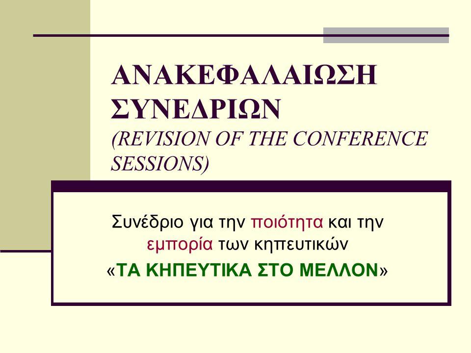 ΑΝΑΚΕΦΑΛΑΙΩΣΗ ΣΥΝΕΔΡΙΩΝ (REVISION OF THE CONFERENCE SESSIONS) Συνέδριο για την ποιότητα και την εμπορία των κηπευτικών «ΤΑ ΚΗΠΕΥΤΙΚΑ ΣΤΟ ΜΕΛΛΟΝ»