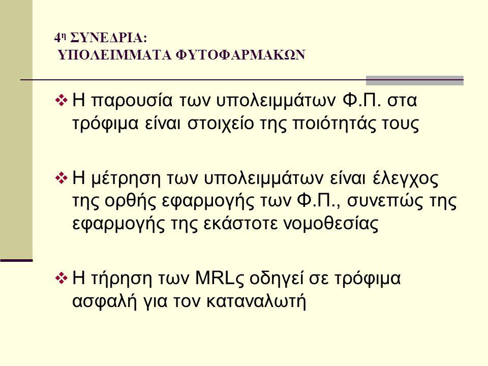 4 η ΣΥΝΕΔΡΙΑ: ΥΠΟΛΕΙΜΜΑΤΑ ΦΥΤΟΦΑΡΜΑΚΩΝ Υφιστάμενη κατάσταση  Δυσκολία στην εξαγωγή προϊόντων εξαιτίας της ανίχνευσης υπολειμμάτων ΦΠ μη εγκεκριμένων στις χώρες εξαγωγής (αποδέκτες), εγκεκριμένων όμως στη χώρα παραγωγής (Ελλάδα), λόγω μη εναρμονισμένων τιμών MRLς στην Ε.Ε.
