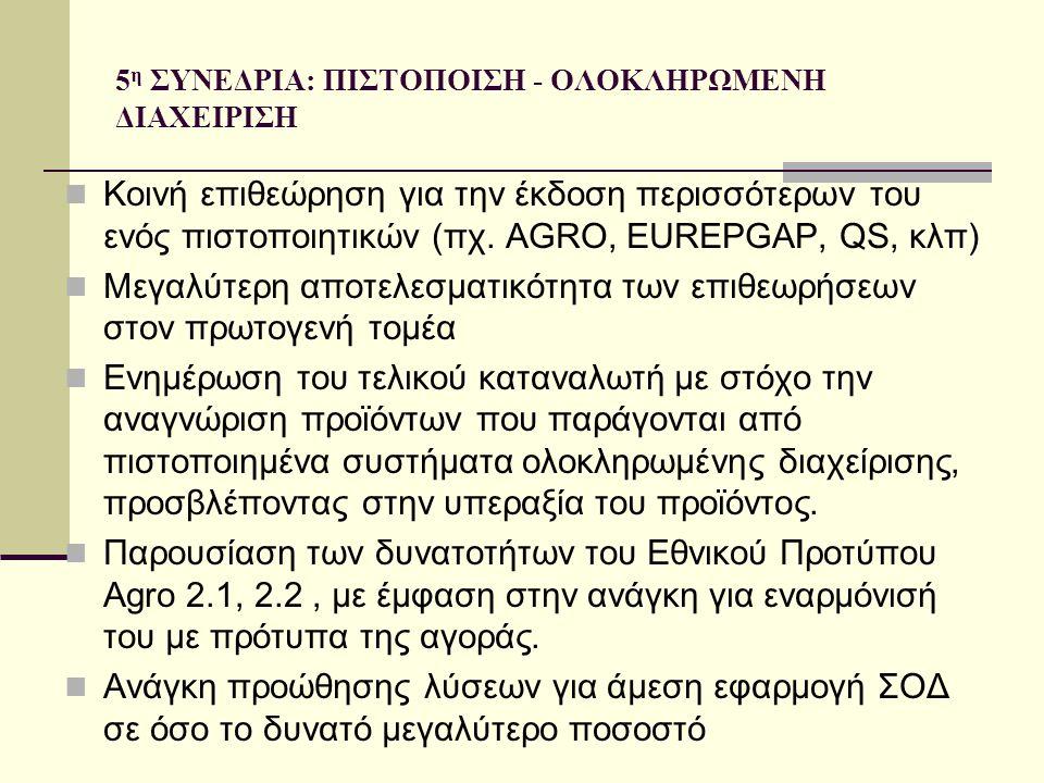 5 η ΣΥΝΕΔΡΙΑ: ΠΙΣΤΟΠΟΙΣΗ - ΟΛΟΚΛΗΡΩΜΕΝΗ ΔΙΑΧΕΙΡΙΣΗ  Κοινή επιθεώρηση για την έκδοση περισσότερων του ενός πιστοποιητικών (πχ. AGRO, EUREPGAP, QS, κλπ
