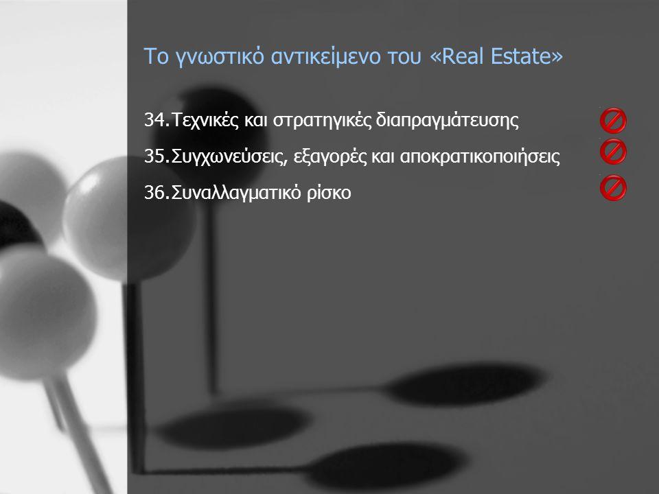 Το γνωστικό αντικείμενο του «Real Estate» 34.Τεχνικές και στρατηγικές διαπραγμάτευσης 35.Συγχωνεύσεις, εξαγορές και αποκρατικοποιήσεις 36.Συναλλαγματι