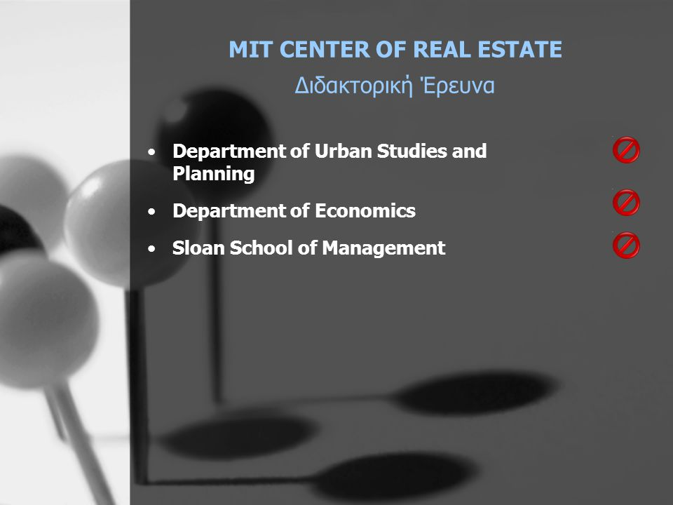MIT CENTER OF REAL ESTATE Διδακτορική Έρευνα •Department of Urban Studies and Planning •Department of Economics •Sloan School of Management
