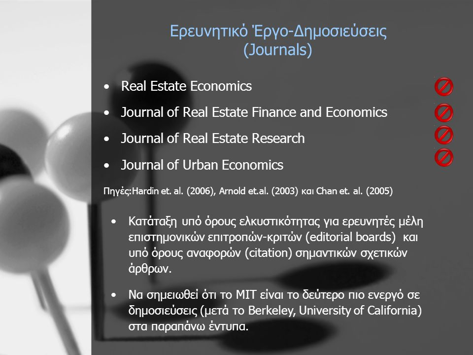 Ερευνητικό Έργο-Δημοσιεύσεις (Journals) •Real Estate Economics •Journal of Real Estate Finance and Economics •Journal of Real Estate Research •Journal