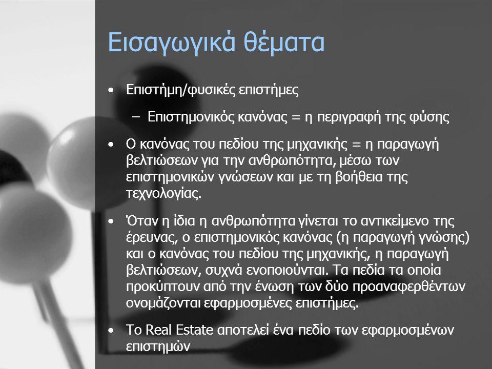Ιστορική αναδρομή της διδασκαλίας του Real Estate στις ΗΠΑ •1892, μάθημα κτηματικής περιουσίας, απαρχή διδασκαλίας της οικονομικής της γης (Dasso et.
