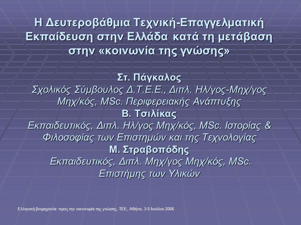 Ελληνική βιομηχανία: προς την οικονομία της γνώσης, ΤΕΕ, Αθήνα, 3-5 Ιουλίου 2006 Η Δευτεροβάθμια Τεχνική-Επαγγελματική Εκπαίδευση στην Ελλάδα κατά τη μετάβαση στην «κοινωνία της γνώσης» Στ.