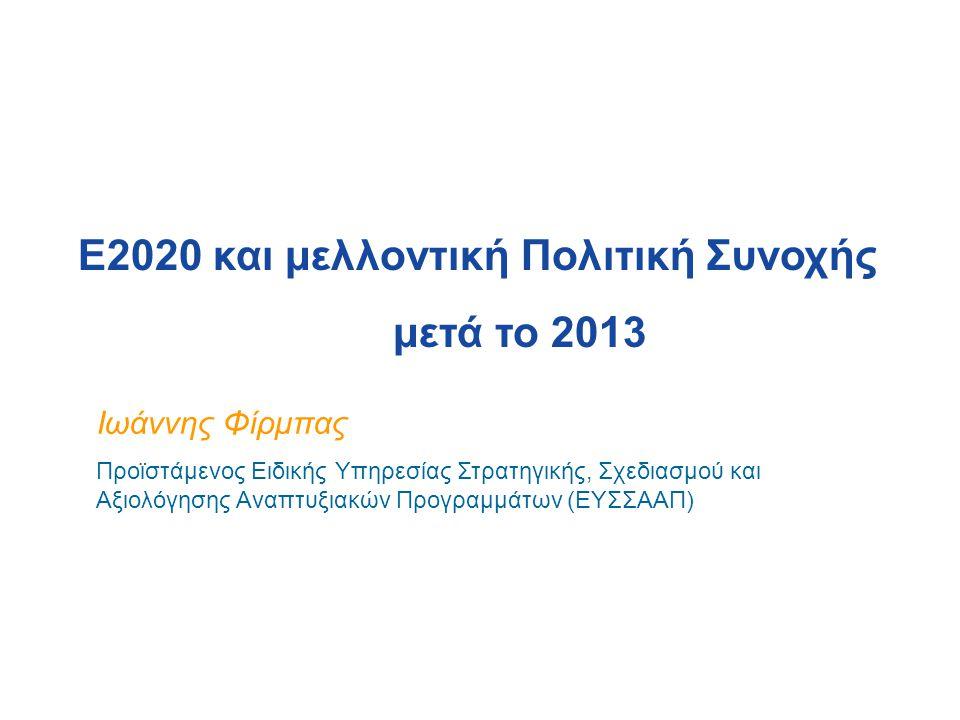 Πρωταρχικός στόχος Ε2020 Εμβληματική πρωτοβουλία Ε2020 Θεματικές Προτεραιότητες Πολιτικής Συνοχής • 20% μείωση των εκπομπών αερίων θερμοκηπίου Ελλάδα -4% (από -7%) • 20% αύξηση της ενεργειακής αποδοτικότητας Ελλάδα μείωση κατανάλωσης πρωτογενούς ενέργειας :2,7 Mtoe • 20% αύξηση της παραγωγής από ΑΠΕ Ελλάδα 18% (από 8%) Αποτελεσματική χρησιμοποίηση πόρων Ατζέντα για νέες δεξιότητες και θέσεις εργασίας Βιομηχανική Πολιτική στην περίοδο της παγκοσμιοποίησης • Υποστήριξη της μετάβασης σε μία οικονομία με μικρή χρήση άνθρακα, αποτελεσματικής χρησιμοποίησης πόρων και ανθεκτικής στις κλιματικές αλλαγές • Προώθηση των ΑΠΕ • Αναβάθμιση του ενεργειακού δικτύου της Ευρώπης • Προώθηση βιώσιμων μεταφορών • Πρόληψη και αποτροπή της μη βιώσιμης χρήσης πόρων • Αντιμετώπιση δυσχερειών σε βασικές υποδομές δικτύων Στρατηγική Ευρώπη 2020 και Θεματικές Προτεραιότητες για την Πολιτική Συνοχής (3/5) Προτεραιότητα Ε2020: Βιώσιμη ανάπτυξη Στόχος: Επίτευξη στόχων κλιματικής αλλαγής και ενέργειας
