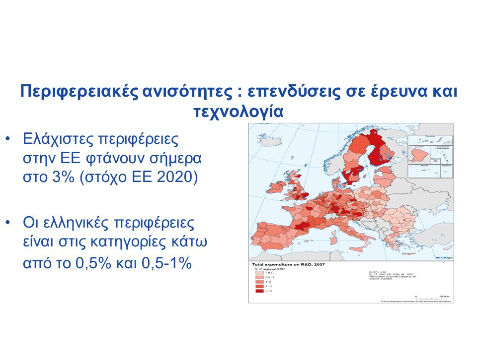 Περιφερειακές ανισότητες : επενδύσεις σε έρευνα και τεχνολογία •Ελάχιστες περιφέρειες στην ΕΕ φτάνουν σήμερα στο 3% (στόχο ΕΕ 2020) •Οι ελληνικές περιφέρειες είναι στις κατηγορίες κάτω από το 0,5% και 0,5-1%