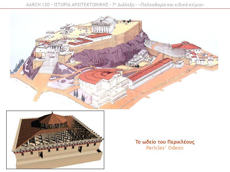AARCH 120 – ΙΣΤΟΡΙΑ ΑΡΧΙΤΕΚΤΟΝΙΚΗΣ – 7 η Διάλεξη – «Πολεοδομία και ειδικά κτίρια» To ωδείο του Περικλέους Pericles' Odeon