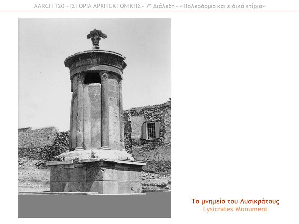 AARCH 120 – ΙΣΤΟΡΙΑ ΑΡΧΙΤΕΚΤΟΝΙΚΗΣ – 7 η Διάλεξη – «Πολεοδομία και ειδικά κτίρια» Το μνημείο του Λυσικράτους Lysicrates Monument