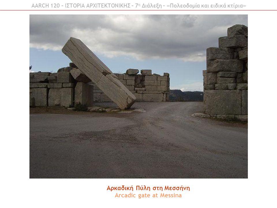 AARCH 120 – ΙΣΤΟΡΙΑ ΑΡΧΙΤΕΚΤΟΝΙΚΗΣ – 7 η Διάλεξη – «Πολεοδομία και ειδικά κτίρια» Αρκαδική Πύλη στη Μεσσήνη Arcadic gate at Messina