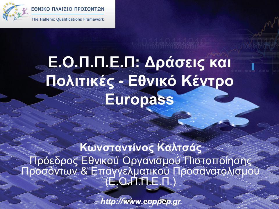 Κωνσταντίνος Καλτσάς Πρόεδρος Εθνικού Οργανισμού Πιστοποίησης Προσόντων & Επαγγελματικού Προσανατολισμού (Ε.Ο.Π.Π.Ε.Π.) http://www.eoppep.gr Ε.Ο.Π.Π.Ε
