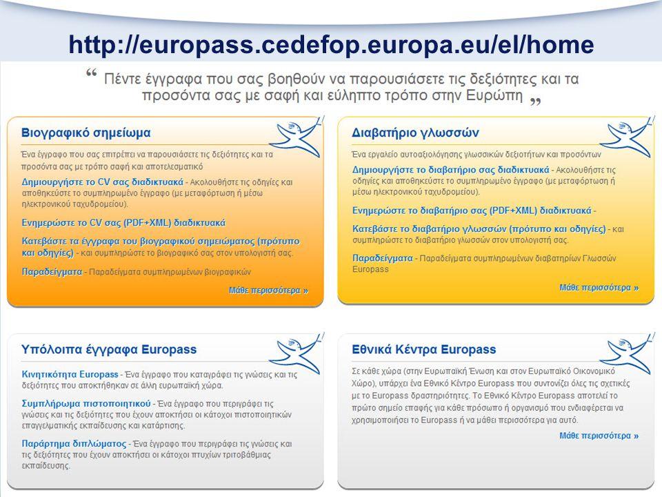 http://europass.cedefop.europa.eu/el/home
