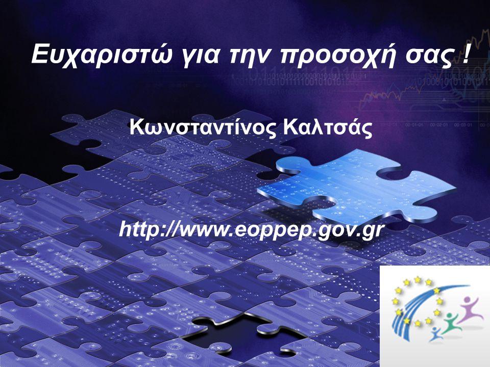 Ευχαριστώ για την προσοχή σας ! Κωνσταντίνος Καλτσάς http://www.eoppep.gov.gr