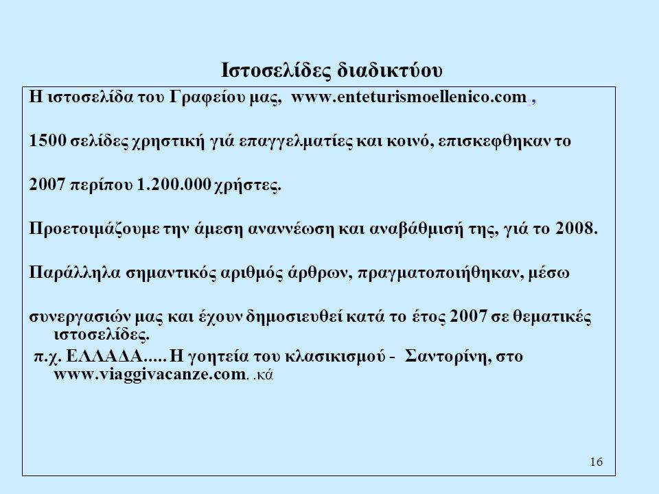 16 Ιστοσελίδες διαδικτύου Η ιστοσελίδα του Γραφείου μας, www.enteturismoellenico.com.,.