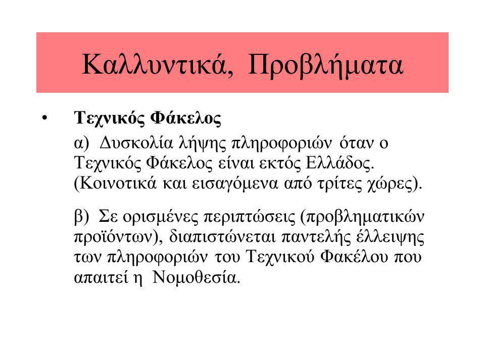 Καλλυντικά, Προβλήματα •Τεχνικός Φάκελος α) Δυσκολία λήψης πληροφοριών όταν ο Τεχνικός Φάκελος είναι εκτός Ελλάδος. (Κοινοτικά και εισαγόμενα από τρίτ
