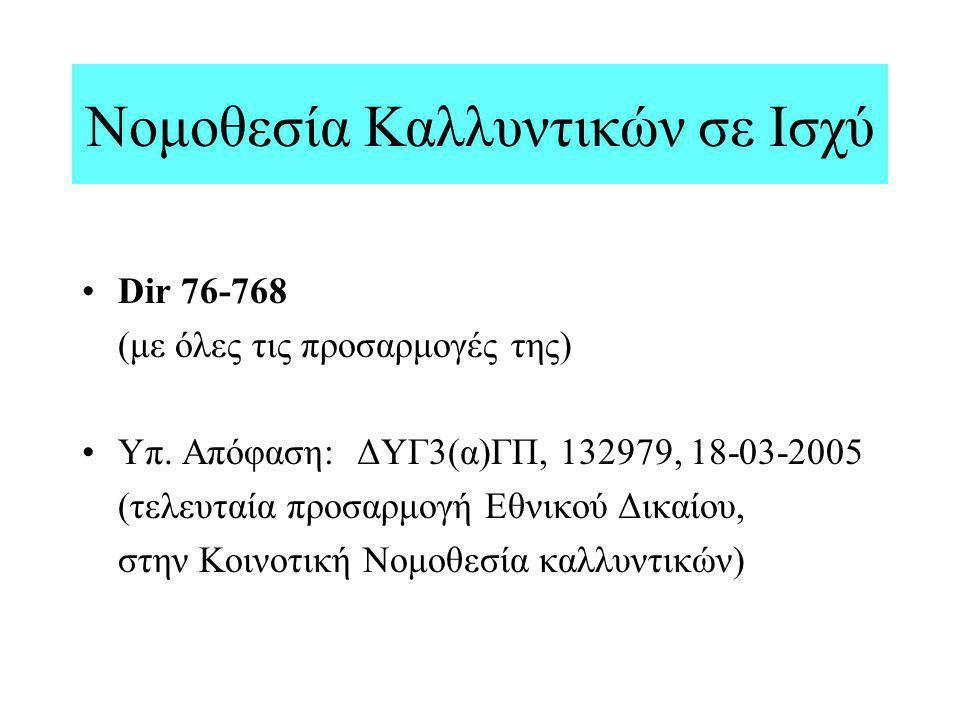 Νομοθεσία Καλλυντικών σε Ισχύ •Dir 76-768 (με όλες τις προσαρμογές της) •Υπ. Απόφαση: ΔΥΓ3(α)ΓΠ, 132979, 18-03-2005 (τελευταία προσαρμογή Εθνικού Δικα